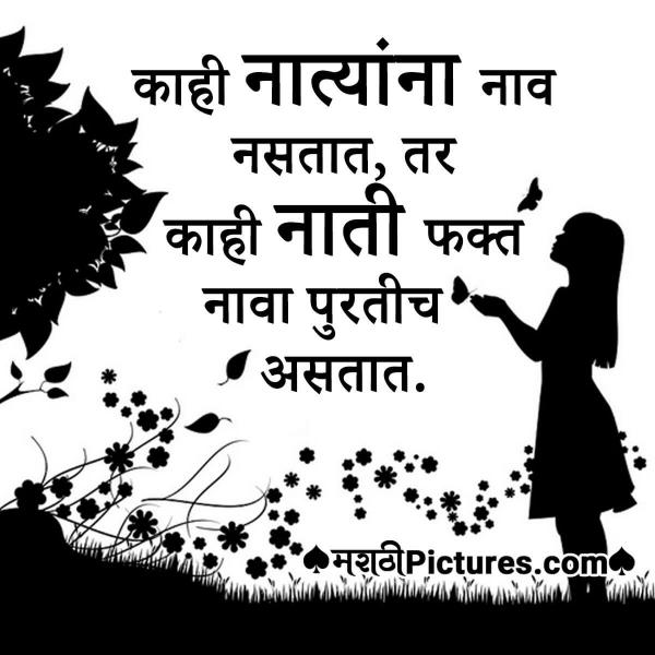 Kahi Natyanna Nav Nastat