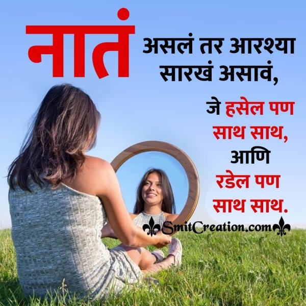 Nat Asal Tar Aarshya Sarakh Asav