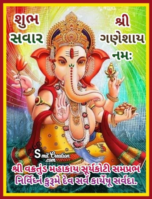 Shubh Savar Shri Ganesha Mantra