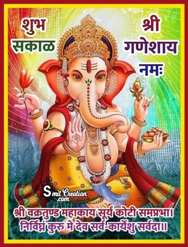 Shubh Sakal Shri Ganesha Mantra