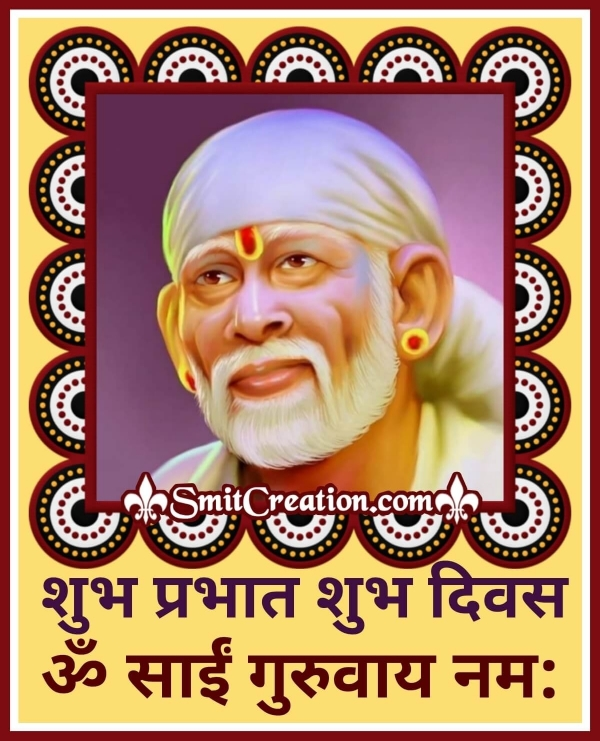 Good Morning Sai Baba Om Sai Guruvay Namah
