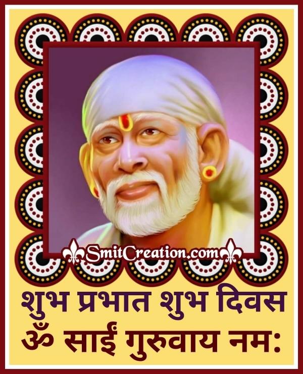 Shubh Prabhat Om Sai Guruvay Namah