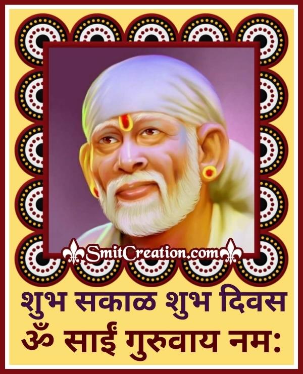 Shubh Sakal Om Sai Guruvay Namah