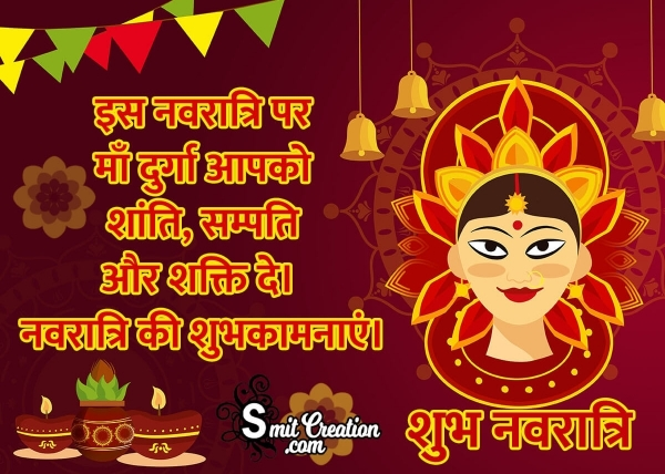 Navratri Shubhkamna Image In Hindi