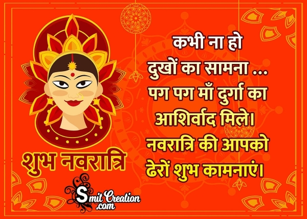 Shubh Navratri Blessing Image In Hindi