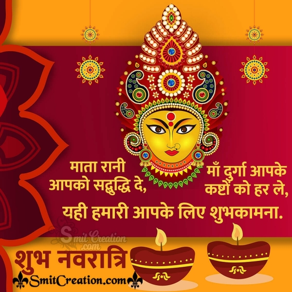 Shubh Navratri Wishes Image In Hindi