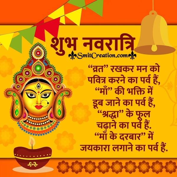 Shubh Navratri Sandesh Image In Hindi