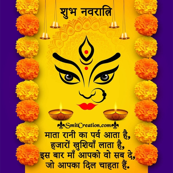 Shubh Navratri Message Image In Hindi
