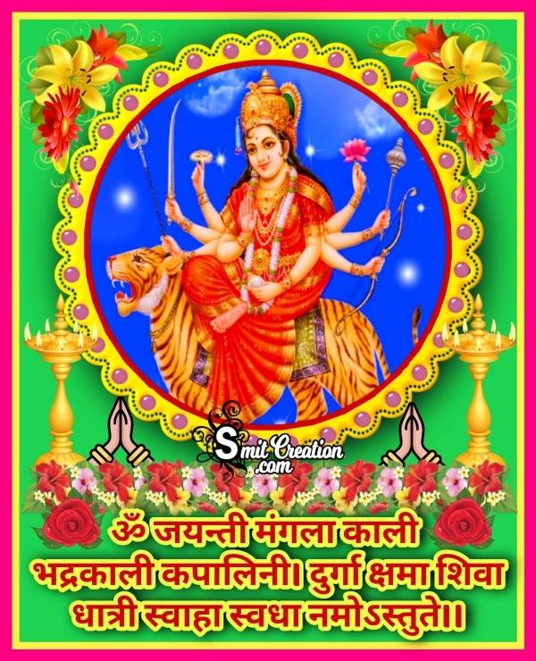 Om Jayanti Mangala Kali Bhadrakali Kapalini