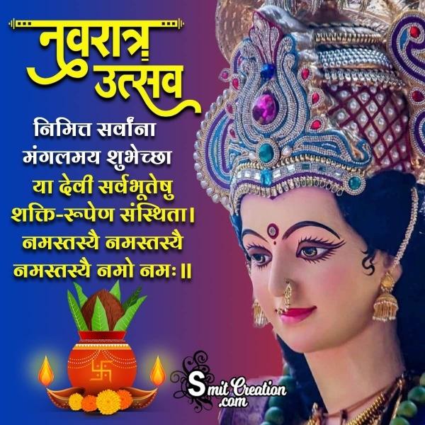 Navratri Utsav Nimit Sarvana Mangalmay Shubhechha