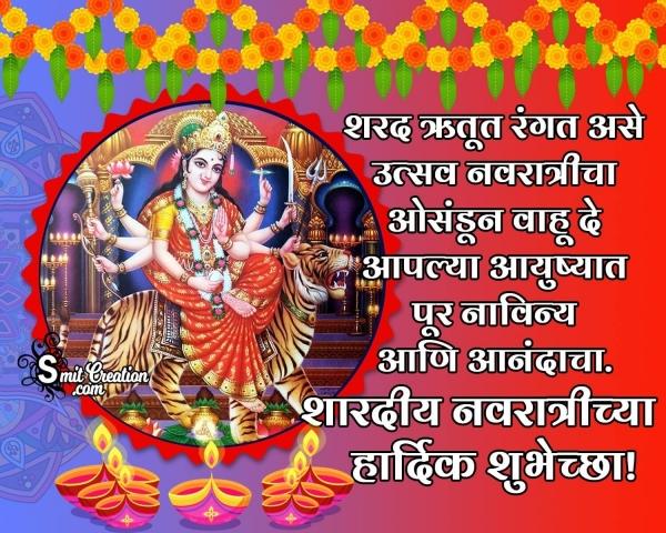 Shardiya Navratri Chya Hardik Shubhechha