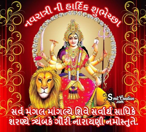 Navratri Gujarati  Shubhechha
