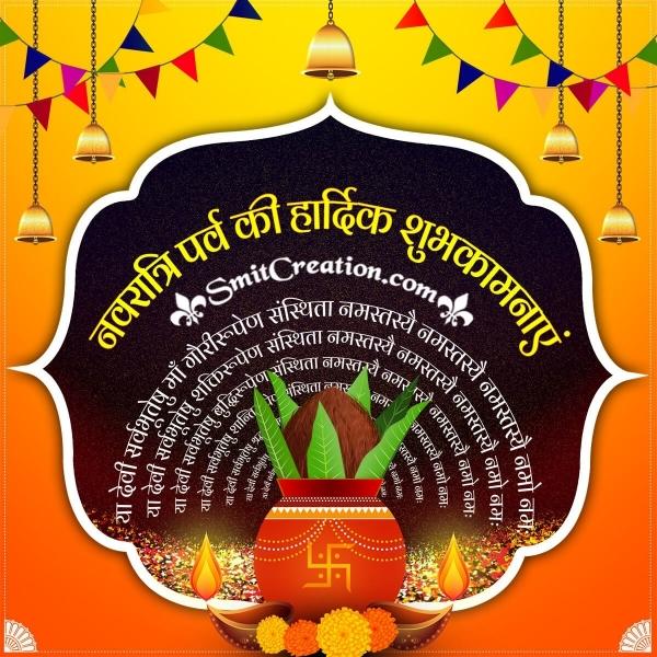 Navratri Parv Ki Hardik Shubhkamnaye