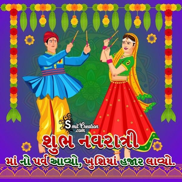 Shubh Navratri Parv In Gujarati