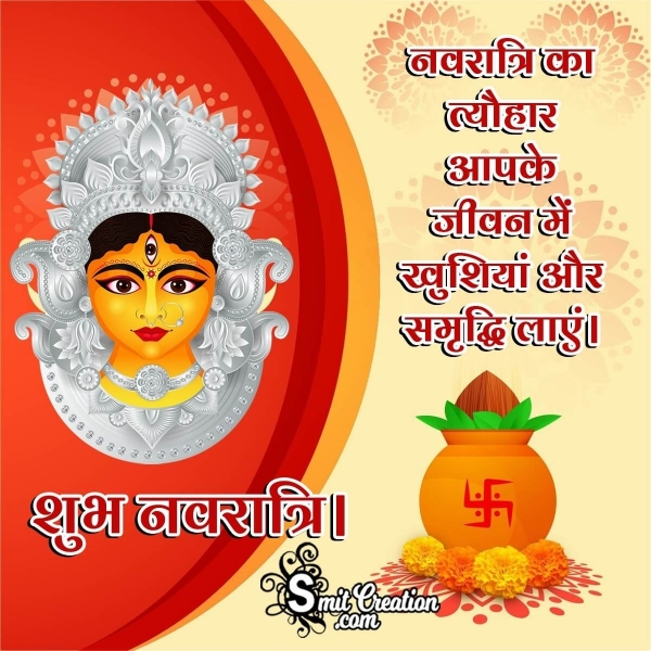Shubh Navratri Hindi Wishes