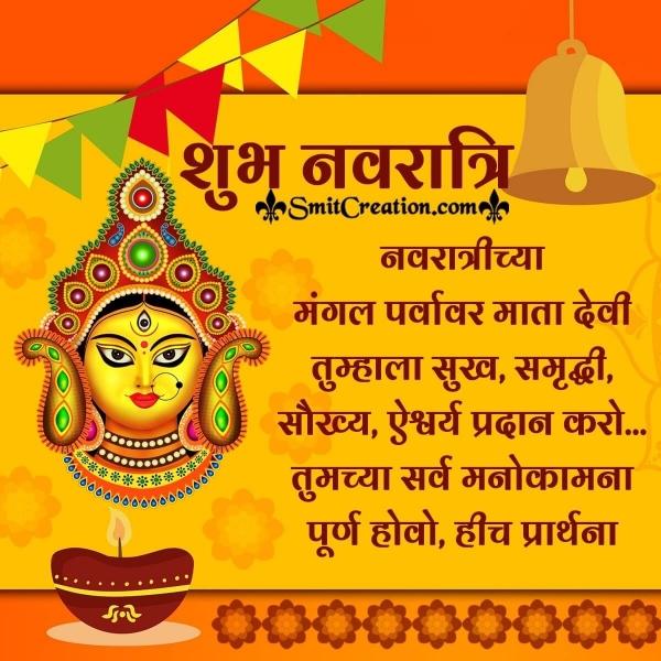 Shubh Navratri Marathi Wishes