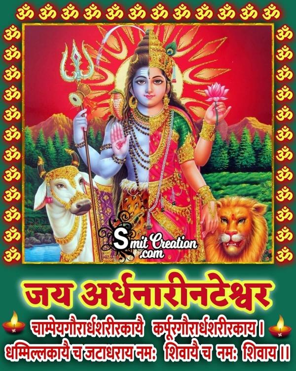 Ardhanari Nateshwar Stotra