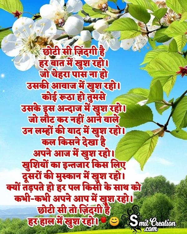 Chhoti Si Zindagi Hai Har Baat Me Khush Raho
