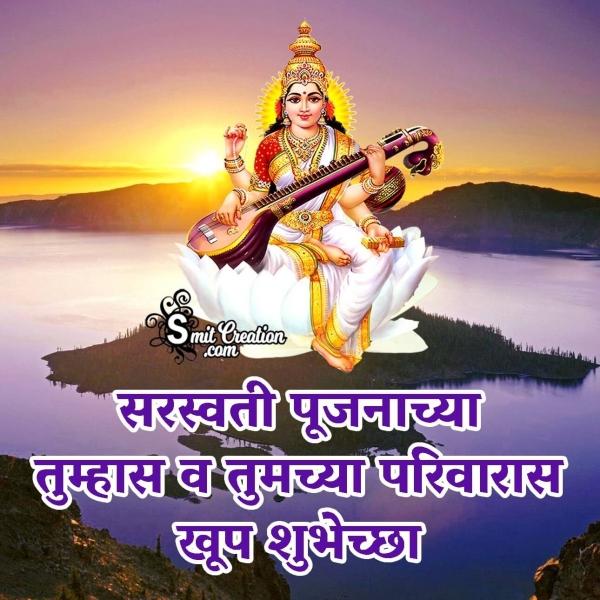 Saraswati Pujan Tumhas Khup Shubhechha