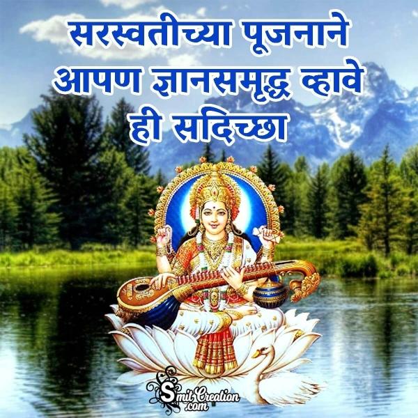 Saraswati Pujan Marathi Shubhechha
