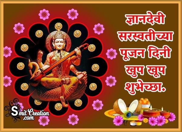 Gnyandevi Saraswati Chya Pujan Dini Khup Khup Shubhechha