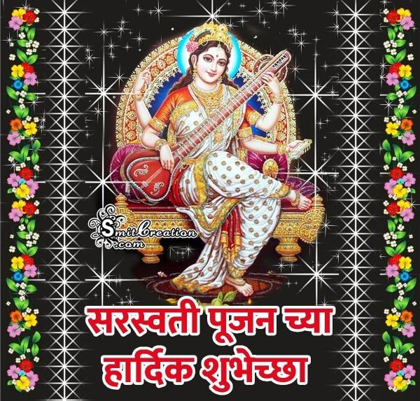 Saraswati Pujan Chya Hardik Shubhechha