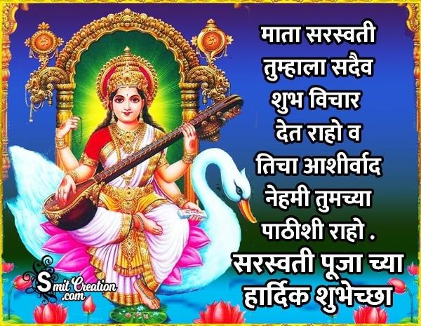 Saraswati Pujan Marathi Wishes Images ( सरस्वती पूजन मराठी शुभकामना इमेजेस )