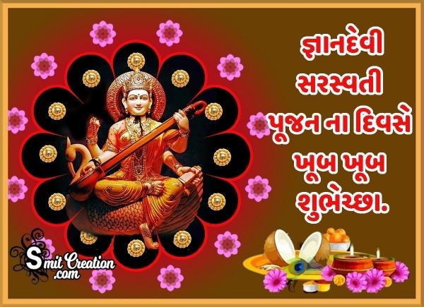 Gnyandevi Saraswati Pujan Na Diwase Khup Khup Shubhechha