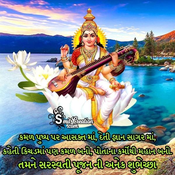 Saraswati Pujan Ni Anek Shubhechha