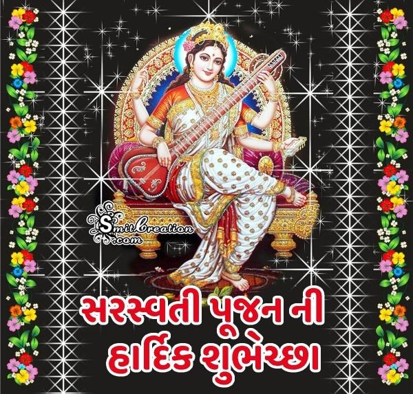 Saraswati Pujan Ni Gujarati Shubhechha