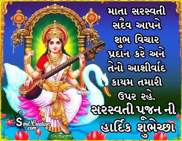 Saraswati Pujan Ni Hardik Shubhechha