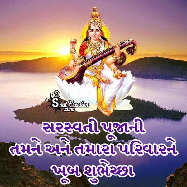Saraswati Pujan Tamane Khub Shubhechha