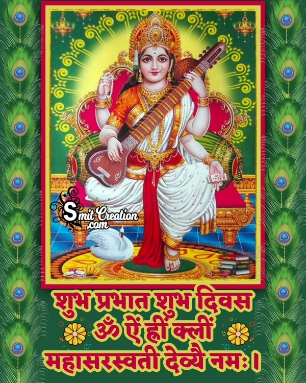 Good Morning Diwas Saraswati Mata Mantra