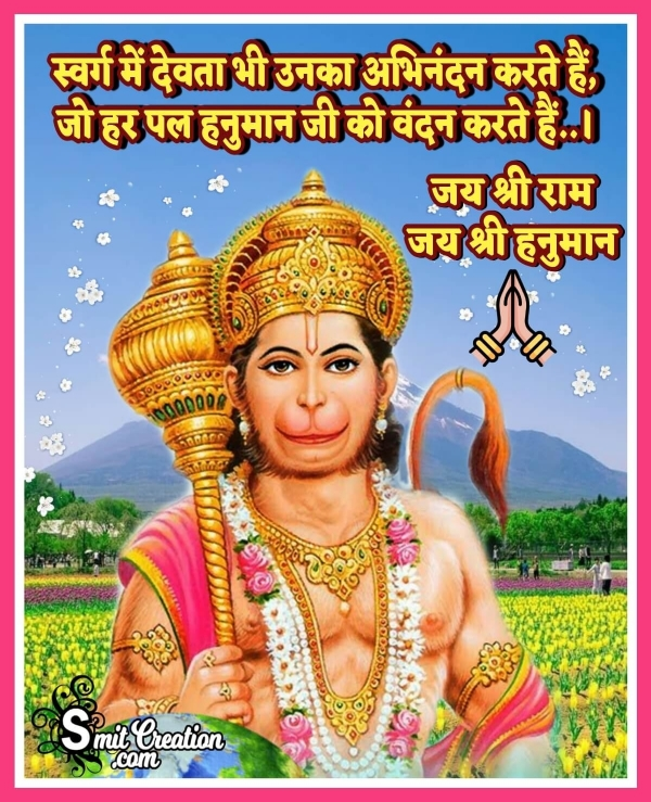 Hanuman Ji Hindi Status For Whatsapp