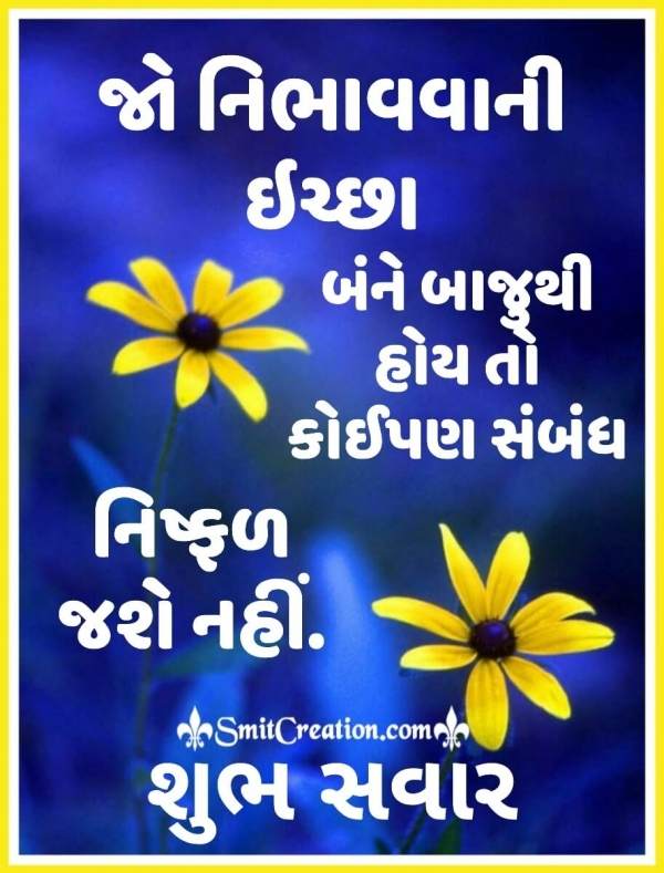 Shubh Savar Message On Relationship