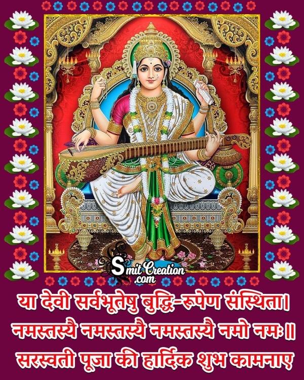 Saraswati Puja Shubhkamna Hindi Image