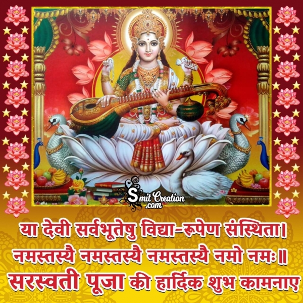 Saraswati Puja Shubhkamna Hindi Picture