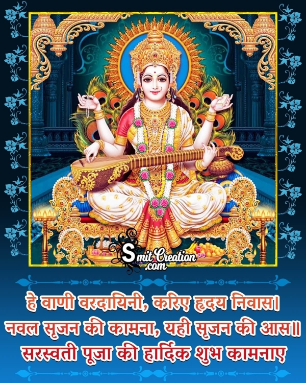 Saraswati Pujan Quote Hindi Picture