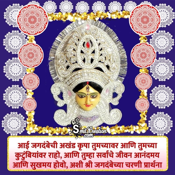 Durga Puja Blessings In Marathi