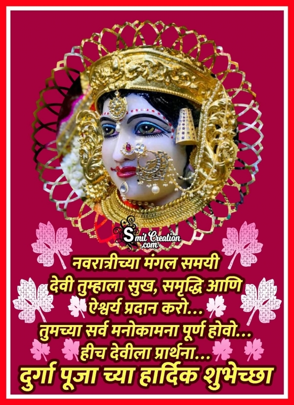 Durga Puja Wishes In Marathi