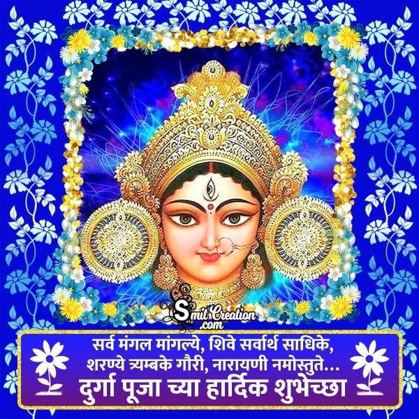 Durga Puja Marathi Hardik Shubhechha