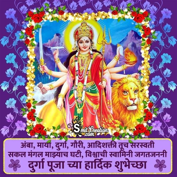 Durga Puja Chya Hardik Shubhechha