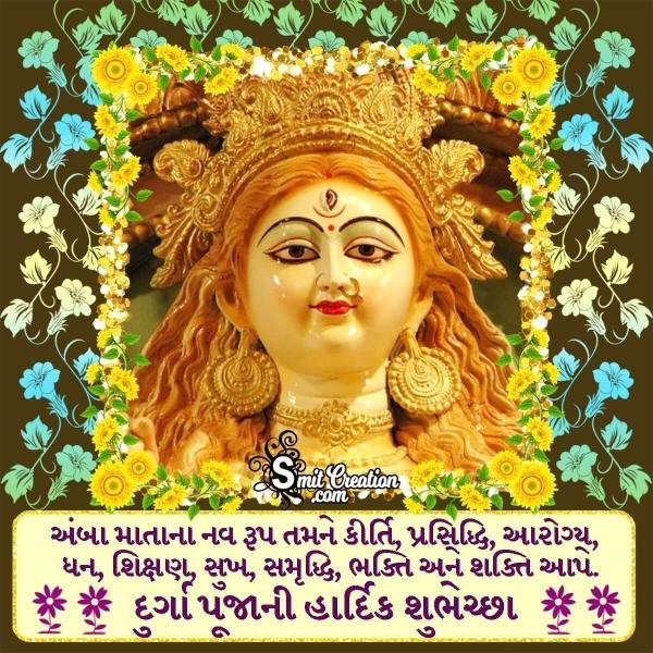 Durga Puja Ni Shubhechha
