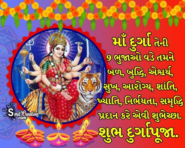 Shubh Durga Puja Wishes In Gujarati