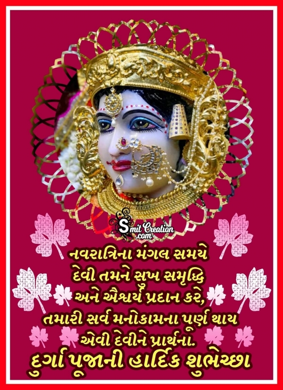 Durga Puja Wishes In Gujarati