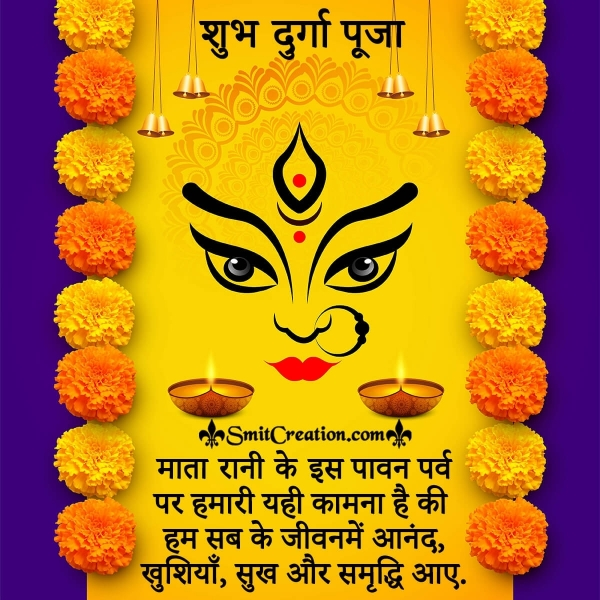 Shubh Durga Puja Hindi Wish Image