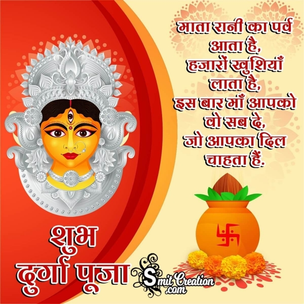 Durga Puja Hindi Wish Image