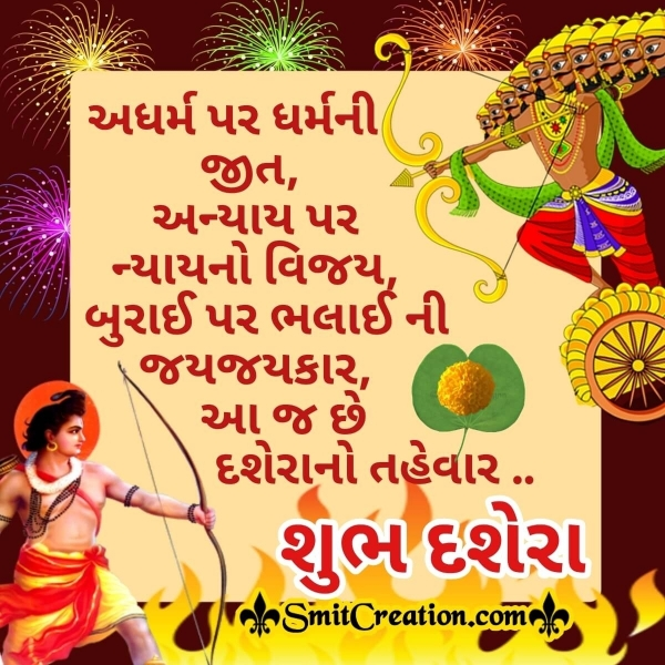 Shubh Dussehra Gujarati Quote