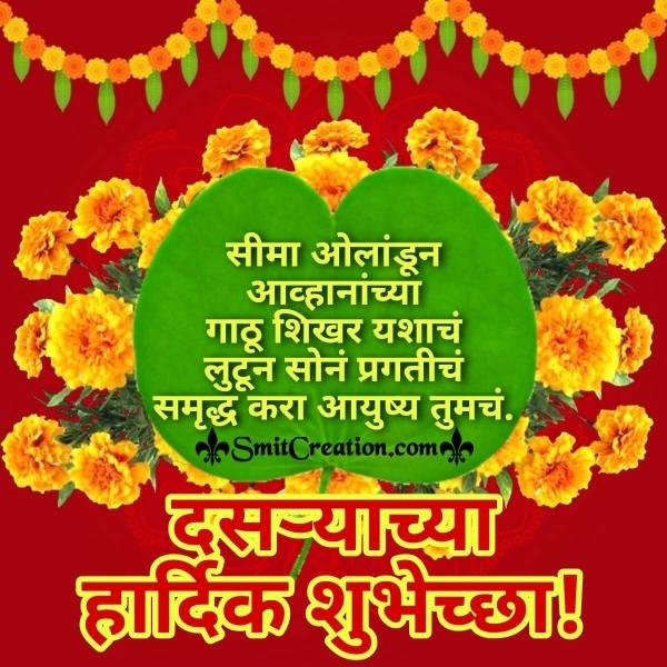 Happy Dussehra Marathi Wish Image