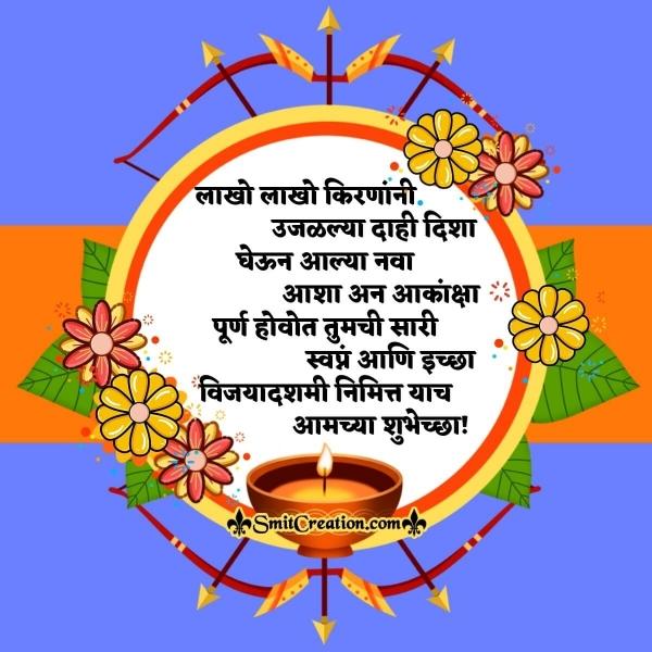 Happy Dussehra Marathi Wishes